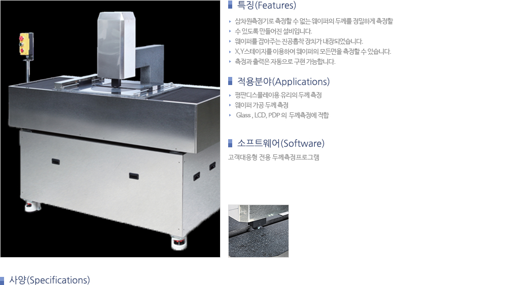 Wafer Thickness Measuring Machine